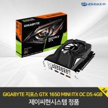 GIGABYTE 지포스 GTX 1650 MINI ITX OC D5 4GB