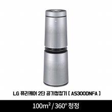 퓨리케어 2단 공기청정기 AS300DNFA [100m² / 360도 청정 / 6단계 토탈케어 플러스]