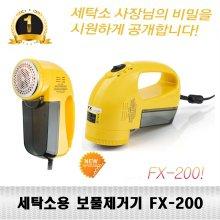 보풀제거기 FX-200 전기식 전문가용