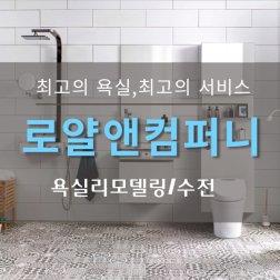 욕실리모델링/수전/비데 단독특가 행사