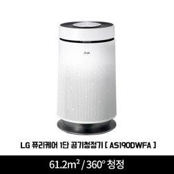 퓨리케어 1단 공기청정기 AS190DWFA [61.2m² / 360도 청정 / 6단계 토탈케어 플러스]