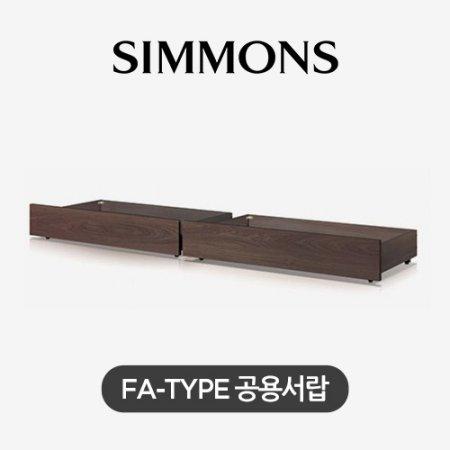 [비밀특가] FA-Type 공용서랍 _노체브라운