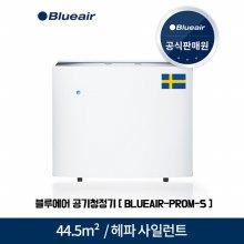 공기청정기 BLUEAIR-PROM-S (Pro M) [44.5m² / 시간당 5회 공기순환]