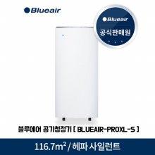공기청정기 BLUEAIR-PROXL-S (Pro XL) [116.7m² / 시간당 5회 공기순환]