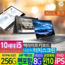 파빌리온 x360 14-dh1150TU/10세대 i5/멀티터치/터치펜