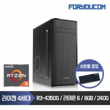 AMD R3-3200G/RAM 8G/SSD 240G/VEGA 8 / 조립컴퓨터PC
