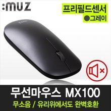 [최저가]MX100 그레이 무소음마우스/프리필드/2400DPI/3단조절