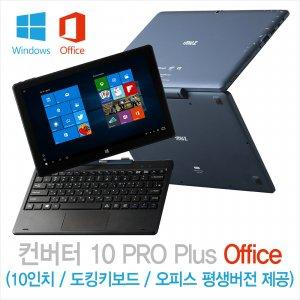 10인치 윈도우 태블릿 컨버터10 프로 플러스 [윈도우탑재][MS오피스 포함/미포함]