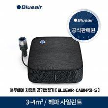 차량용 공기청정기 BLUEAIR-CABINP2I-S (캐빈에어) [3~4m³ / 4방향 필터]