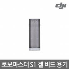 로보마스터 S1 겔 비드 용기