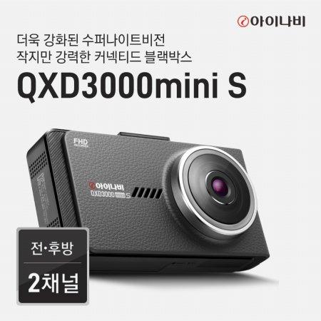 [견적가능][출장장착권+GPS안테나 증정 ~6/30] 아이나비 블랙박스 2채널 QXD3000MINI_S(16GB)