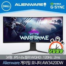 [역대급할인!] AW3420DW NanoIPS 120Hz 2ms G-Sync 에일리언웨어 34 모니터