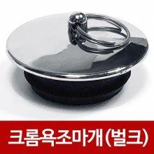 배수구 뚜껑 마개 욕조캡 욕조뚜껑 1개 (크롬욕조마개)(벌크)