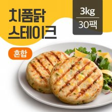 치즈품은 닭가슴살 스테이크 혼합 100gx30팩