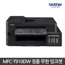 [하이마트단독특가] MFC-T910DW (잉크포함) 정품 무한잉크복합기