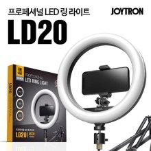 LD20 링라이트 방송조명 유튜브 개인방송 장비 조명