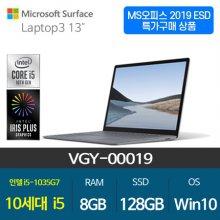 파우치증정) 서피스 랩탑 3 13 플래티넘 VGY-00019