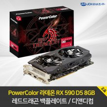 [한정수량] PowerColor 라데온 RX 590 D5 8GB 레드드래곤 백플레이트