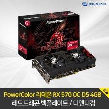 [한정수량] PowerColor 라데온 RX 570 OC D5 4GB 레드드래곤 백플레이트