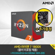 AMD 라이젠 7 1800X 서밋 릿지 정품박스 + 쿨러 사은품 증정