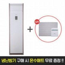 냉난방기 구매시 스팀보이 온수매트 증정 (AXQ44VK1PX + S8001-S1912)