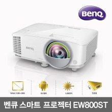 BenQ 3300안시 WXGA 해상도 EW800ST 스마트 프로젝터