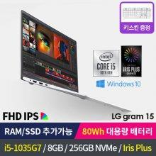 [8.30이후 순차발송][초특가!] LG 그램 15 2020년형 15Z90N-V.AR50K /Win 10 /10세대 아이스레이크/1120g/ 온라인 개학용 추천!