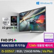 2020그램 LG gram 14 대용량 배터리 72Wh Win10 탑재! 14Z90N-V.AR50K