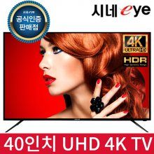101cm UHD LED TV HDR/4K USB지원 / C403683UT
