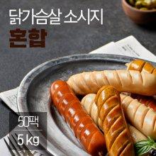 닭가슴살 소시지 혼합 100gx50팩(5kg)