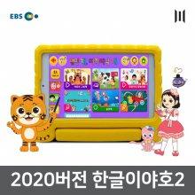 2020 EBS KIDS 야호패드/한글이야호(단독)/태블릿PC/한글이야호2