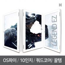 10형 안드로이드9.0 누구나 손쉽게 갓성비 태블릿PC 레전드EZ