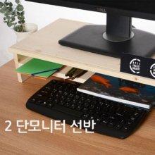 에이스독서대 원목 2단 모니터받침대_5068E5