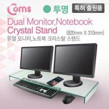 듀얼 모니터 노트북 크리스탈 스탠드 투명 (310_4D0A97