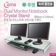 듀얼 모니터노트북 크리스탈스탠드 투명(309x820) 8T_3D2F40