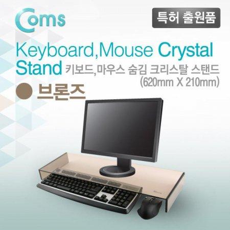 키보드 마우스 숨김 크리스탈 스탠드 브론즈 (2_4D0AA6