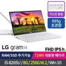 995g 초경량 노트북 그램14 8세대 i5 14Z990-G.AR5DK