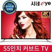 139cm UHD LED 커브드 TV / C55CUTV