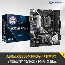 ASRock B365M PRO4-F 디앤디컴