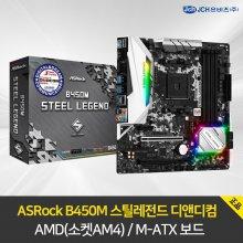 ASRock B450M 스틸레전드 디앤디컴