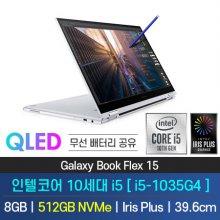 [한정재고] 처음 만나는 QLED 노트북! 갤럭시 북 플렉스 NT950QCT-A58M