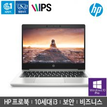 HP 프로북 430 G7 9JU14PA 10세대i3/8G/256G+1TB