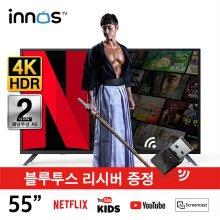 140cm 넷플릭스4K V5.1 스마트 WIFI UHD TV / S5501KU [스탠드형 자가설치]