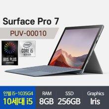 [타입커버 패키지] 2in1 노트북 최신 10세대 CPU Surface Pro 7 Platinum PUV-00010