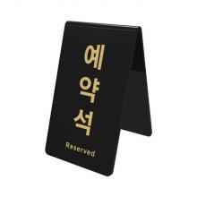 (당일출고)_예약석(검정)/85x89x135x3