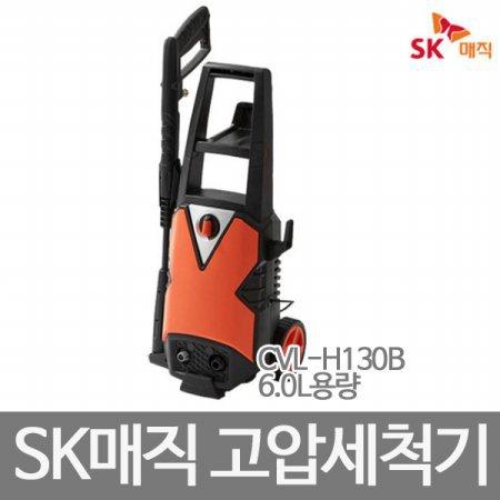 세차용/업소용 고압세척기 6L