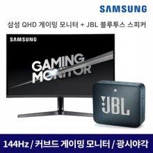 QHD 144Hz 커브드 게이밍 모니터 + JBL 블루투스 스피커 [네이비]