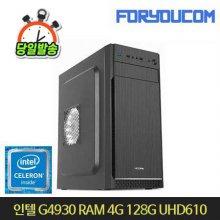 [100대 한정수량!][사무용,인강용][빠른배송] 인텔G4930/RAM4G/SSD128G/UHD610/Free-Dos/IOF-MG1