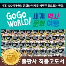 고고월드세계역사문화여행 (전50권)