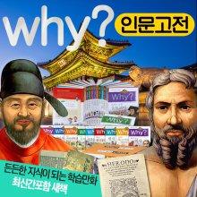 why인문고전학습만화 (전31권)